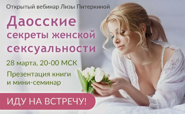 БВК-Лиза-ДаосСикретыСексуальности