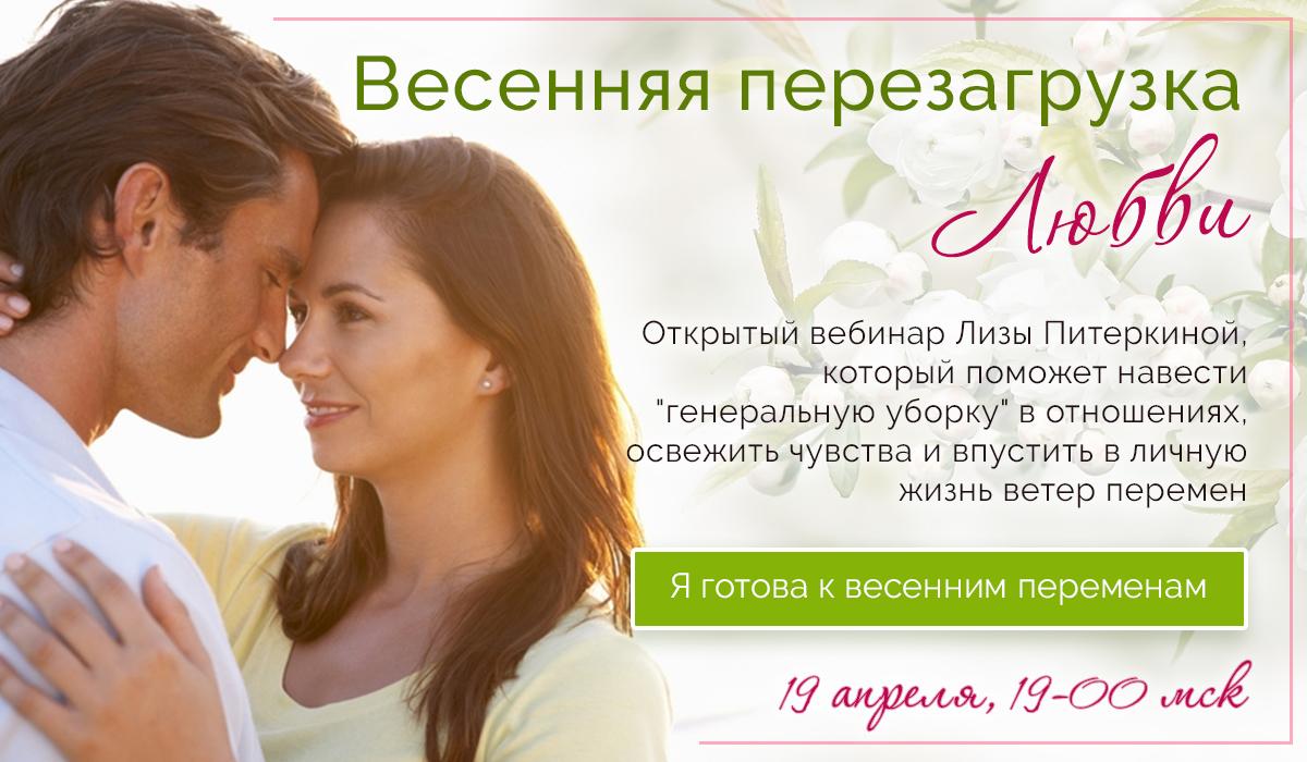 БВК-Лиза-ВесенняяПерезагрузка